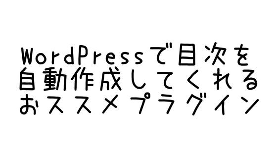 WordPressで目次を自動作成してくれるおススメプラグイン