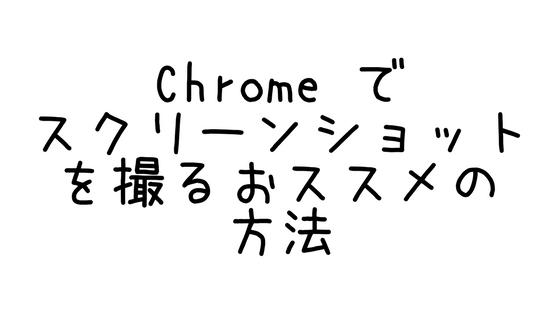Chrome でスクリーンショットを撮るおススメの方法
