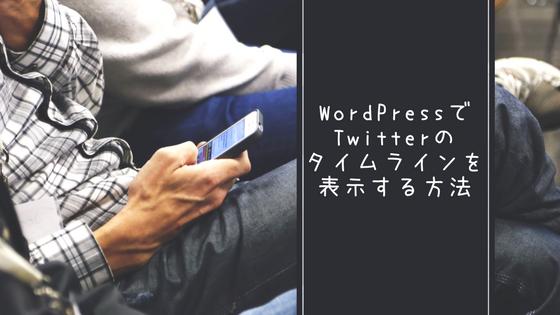 WordPress で Twitter のタイムラインを表示する方法