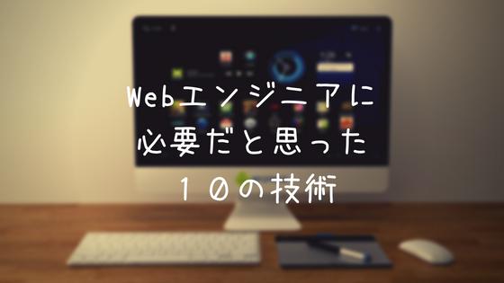 Webエンジニアに必要だと思った10の技術